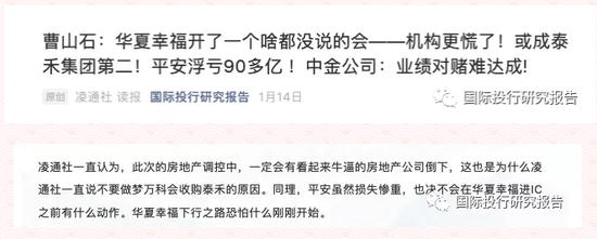 """""""地产二傻""""华夏幸福、泰禾集团陷生死时速:中国平安""""不平安"""""""