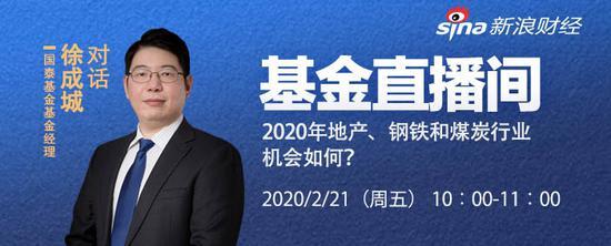 国泰基金徐成城:地产表现或超预期 钢铁水泥借势上攻