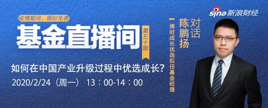 预告 博时基金陈鹏扬:如何在产业升级过程中优选成长