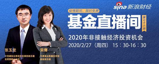 张玉龙、荣膺分享:2020年非接触经济投资机会