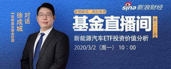 国泰基金徐成城:新能源汽车ETF投资价值分析