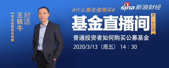 济安金信副总经理王铁牛普通投资者如何购买公募基金