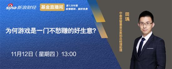 11月12日武超则、博时华安鹏扬等直播解析消费医药科技游戏等主线