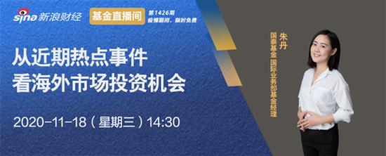 11月18日谢亚轩、易方达华夏富国等直播解析科技周期金融等热点