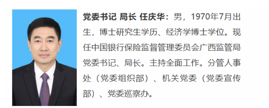 又一地银保监局换帅 70后博士秦汉锋出任河南银保监局局长