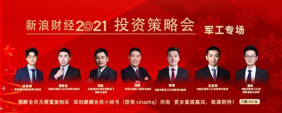 白酒专场策略会:林园+但斌+5基金经理+6分析师(抽奖:茅台酒)