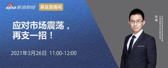 3月25日中泰资管:应对市场震荡,再支一招!