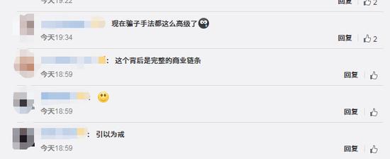 """""""河南一女子身份被冒用贷款200万""""上热搜 网友:贷款门槛需提高"""