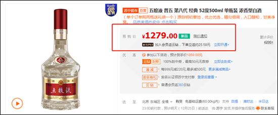 """来源:12月24日 苏宁超市""""五粮液苏宁自营旗舰店"""""""