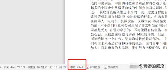 """每根白发都是一份阿尔法 景顺长城杨锐文发5000字 """"走心""""四季报"""