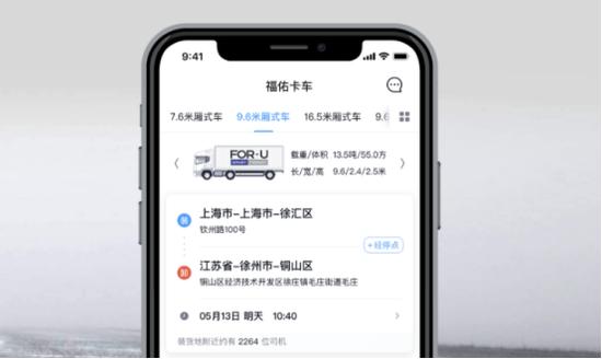 福佑卡车抢跑网络货运第一股  亏损与成长哪个先突