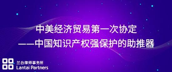 中美经济贸易第一次协定——中国知识产权强保护的助推器