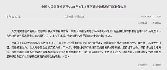 中国央行:决定于2021年7月15日下调金融机构存款准备金率0.5个百分点