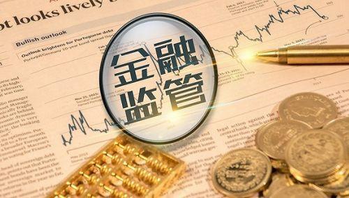 郭田勇:金融监管改革影响深远 兼顾提升效率与防范风险