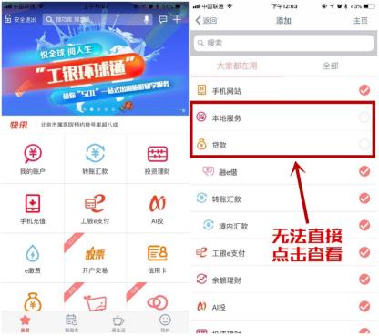工银安盛人寿app下载 工银安盛app下载 苹果版v1.4.8 PC6苹果网