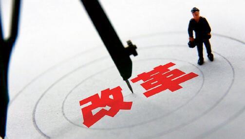 刘世锦:推动与经济高质量发展配套的改革