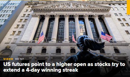 美股盘前:非农公布在即 道指期货涨0.4%