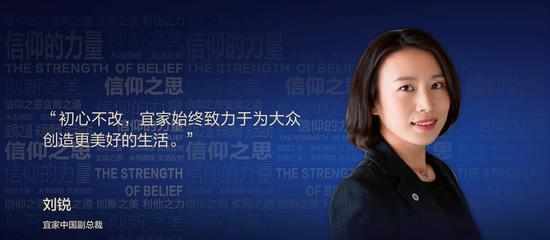 宜家中国副总裁刘锐:可持续的生活是简单而有吸引力的
