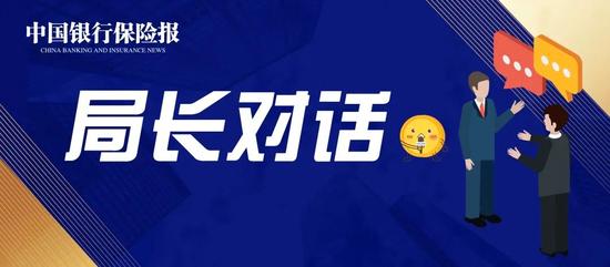 宁夏银保监局局长黄世安:构建敢贷、愿贷、能贷、会贷的长效机制
