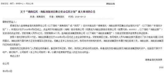 湖南信托:海航创新未到期偿还3亿本金 构成实质违约