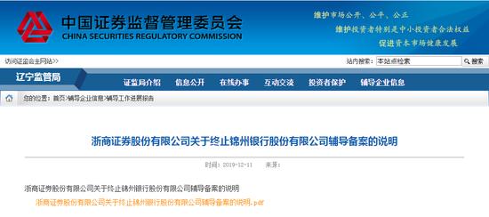 浙商证券撤销对锦州银行IPO辅导备案 经营业绩变化大