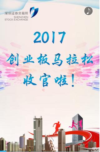 深交所:创业板公司八年收入高增长 毛利水平市场