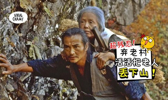 日本学者提出现代弃老建议