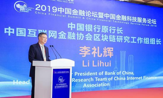 李礼辉:传统信用模式难以渗透数字化供应链金融