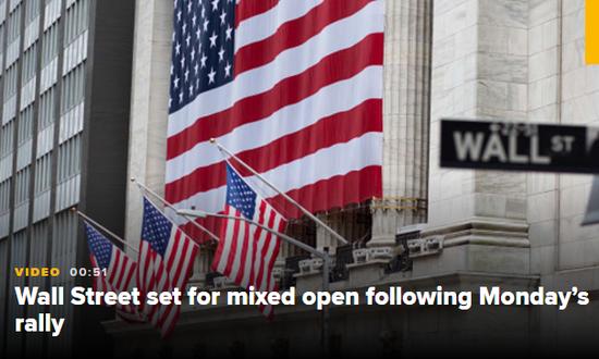 美股盘前:零售数据将出炉 道指期货跌0.8%