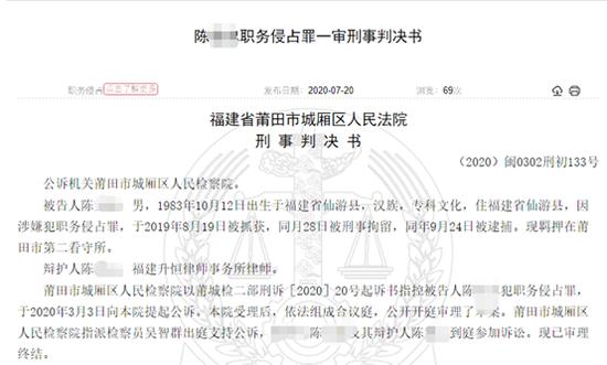 普甜控股子公司营销副总私领80万货款 用于还债玩六合彩