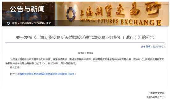 《上海期货交易所天然橡胶延伸仓单交易业务指引(试行)》发布