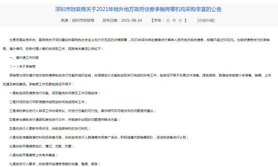 2021年深圳将在香港发行离岸人民币地方政府债券,规模不超过50亿元