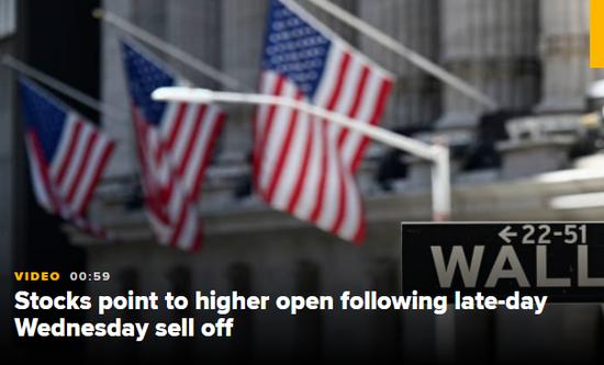 美股盘前:鲍威尔称将减少债券购买 道指期货跌0.3%
