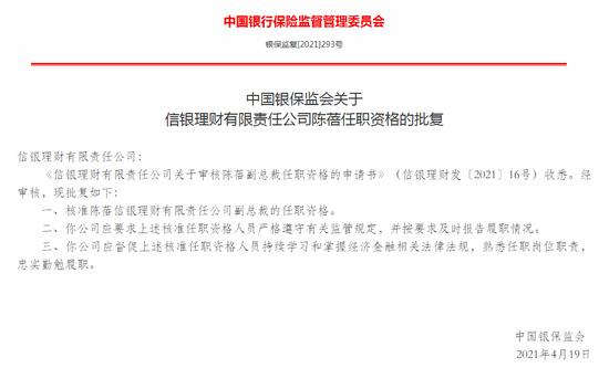 银保监会:核准陈蓓信银理财副总裁的任职资格