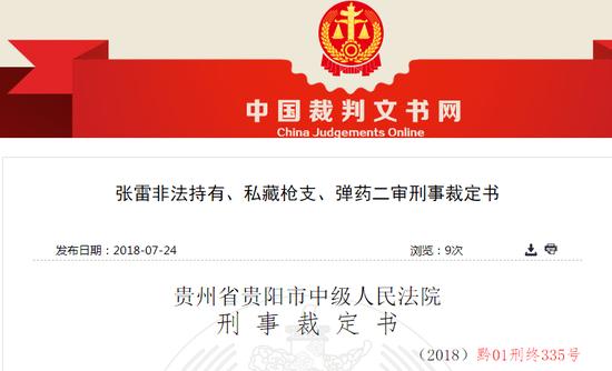 贵阳华创证券一职员非法持枪7支 被捕后主动供出上线