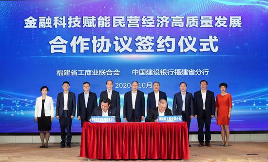 建行福建省分行与福建省工商联签署合作协议 共建数字化服务机制