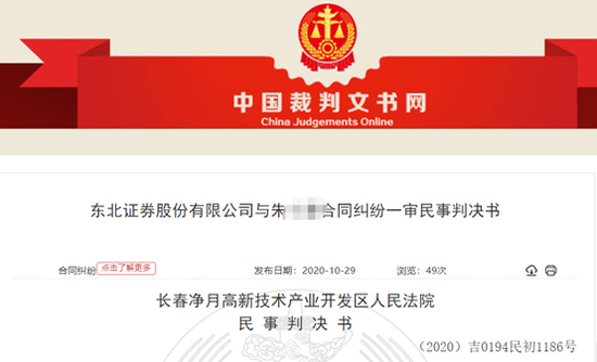 东北证券客户因飞马国际爆仓 欠57万融资本金及利息被起诉