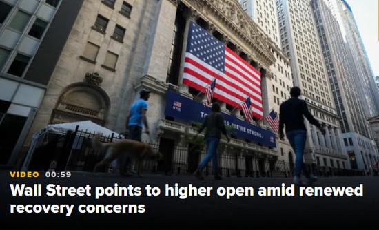 美股盘前:美债收益率回落 道指期货涨0.4%
