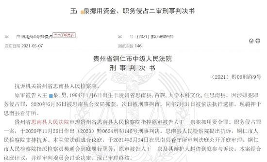 贵州思南农商行会计为赌博挪用1200多万 千万损失由他人全额赔偿?