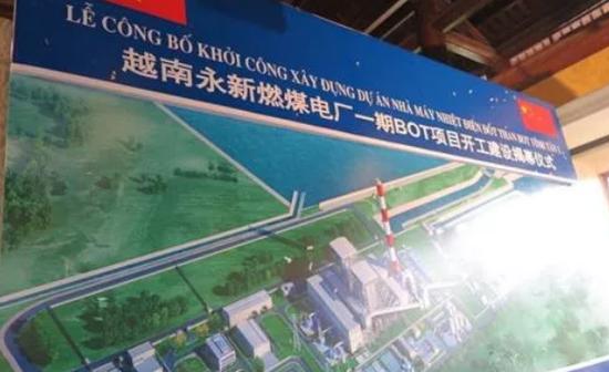 中国企业将在越南建电厂,总投资17.5亿美元
