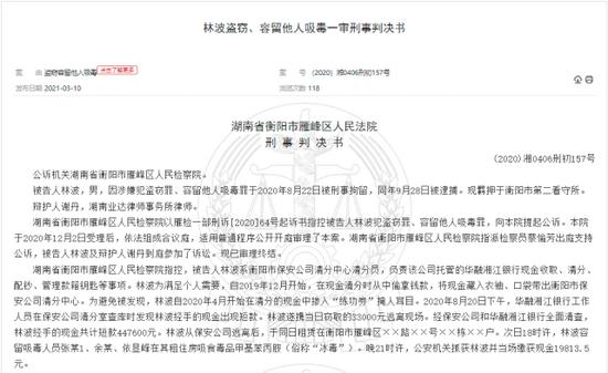 华融湘江银行遭清分员盗窃44万:用练功券偷梁换柱 业务流程现漏洞