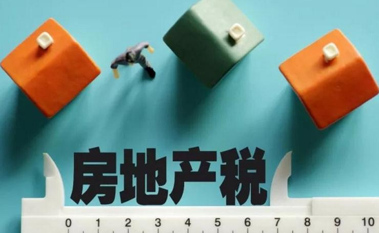 夏磊:何时是房地产税出台的最佳时机?