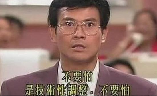"""港媒:""""丁蟹效应""""再现? 港股急泻千点"""