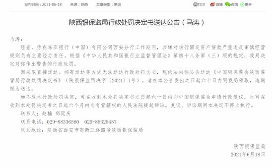 陕西银保监局开出今年1号罚单:东亚银行西安分行员工被警告