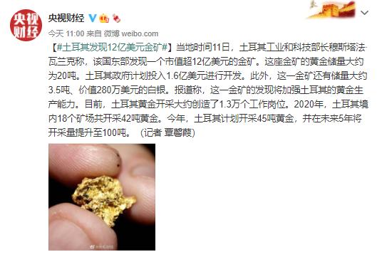 土耳其发现市值超12亿美元金矿 黄金储量大约为20吨