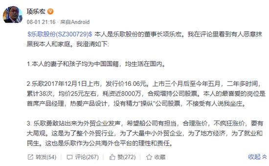 乐歌股份盘中大跌近15% 公司董事长怒怼平安资管引热议