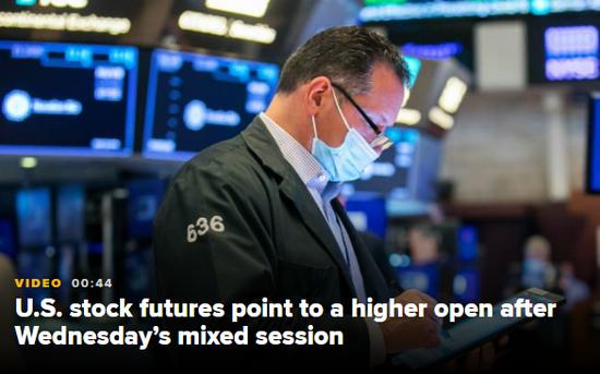 盘前:全球市场风险情绪回升 道指期货涨0.5%