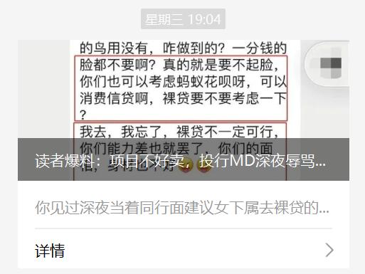 怀疑国信香港投资银行总经理深夜侮辱女性下属,因为IPO订单被封锁