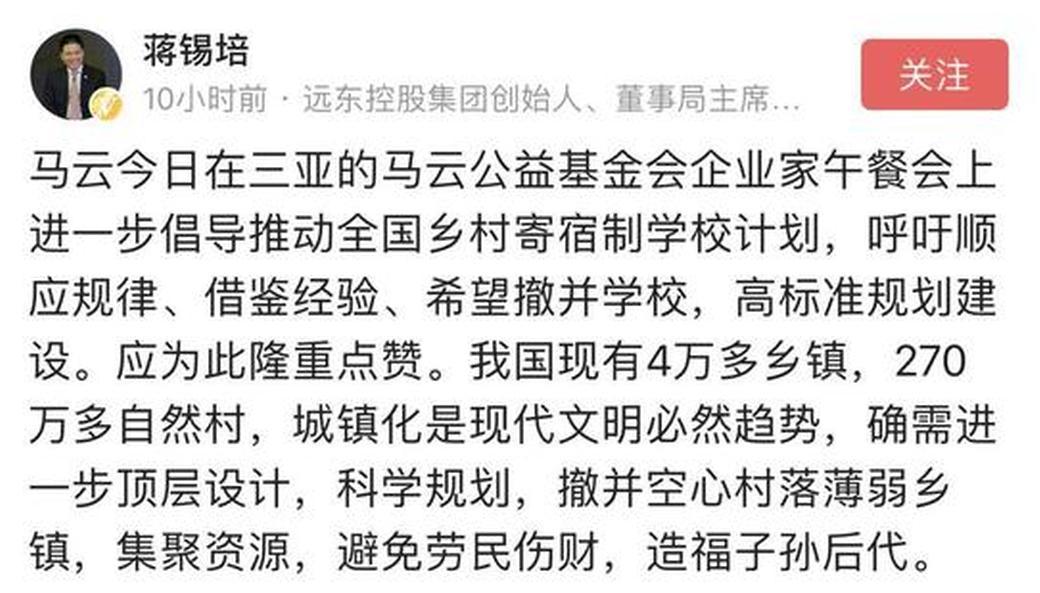 蒋锡培:为马云倡导推动全国乡村寄宿制