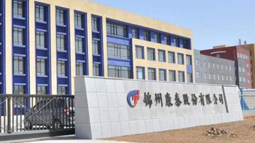 锦州康泰IPO存谜 股东为七旬老太